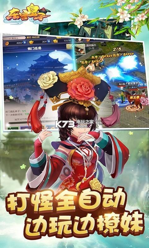 东宫皇子 v1.0.0 折扣服下载 截图
