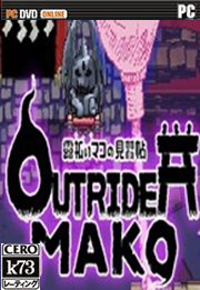 Outrider Mako游戏下载
