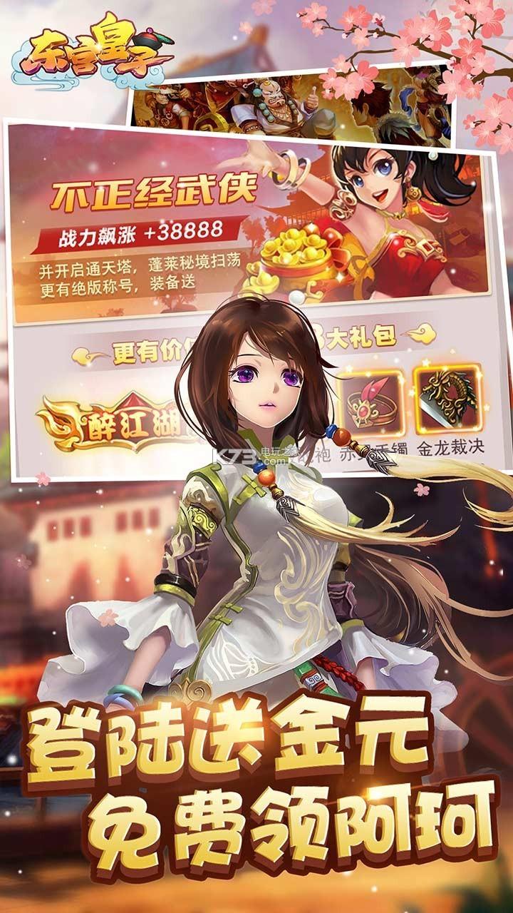 东宫皇子 v1.0.0 果盘版下载 截图