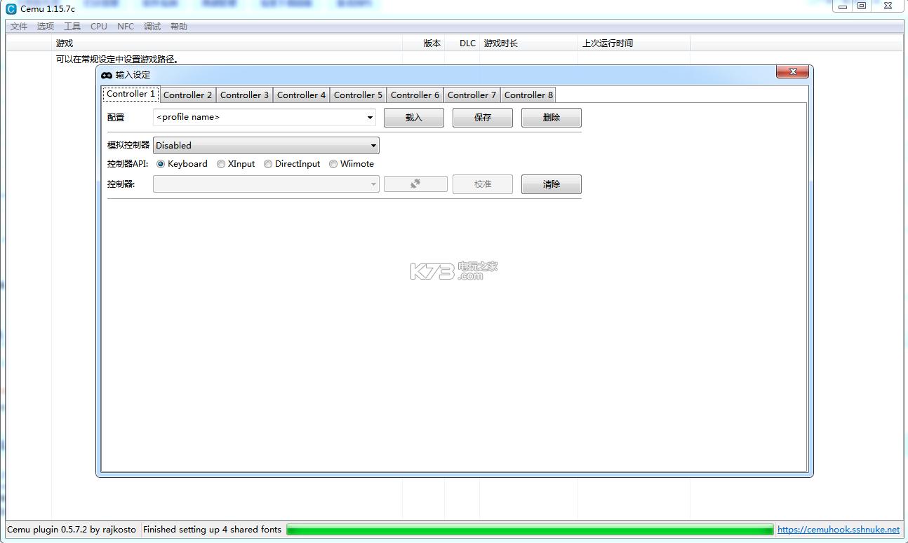 cemu 1.15.7c 下载[附提升帧数方法] 截图