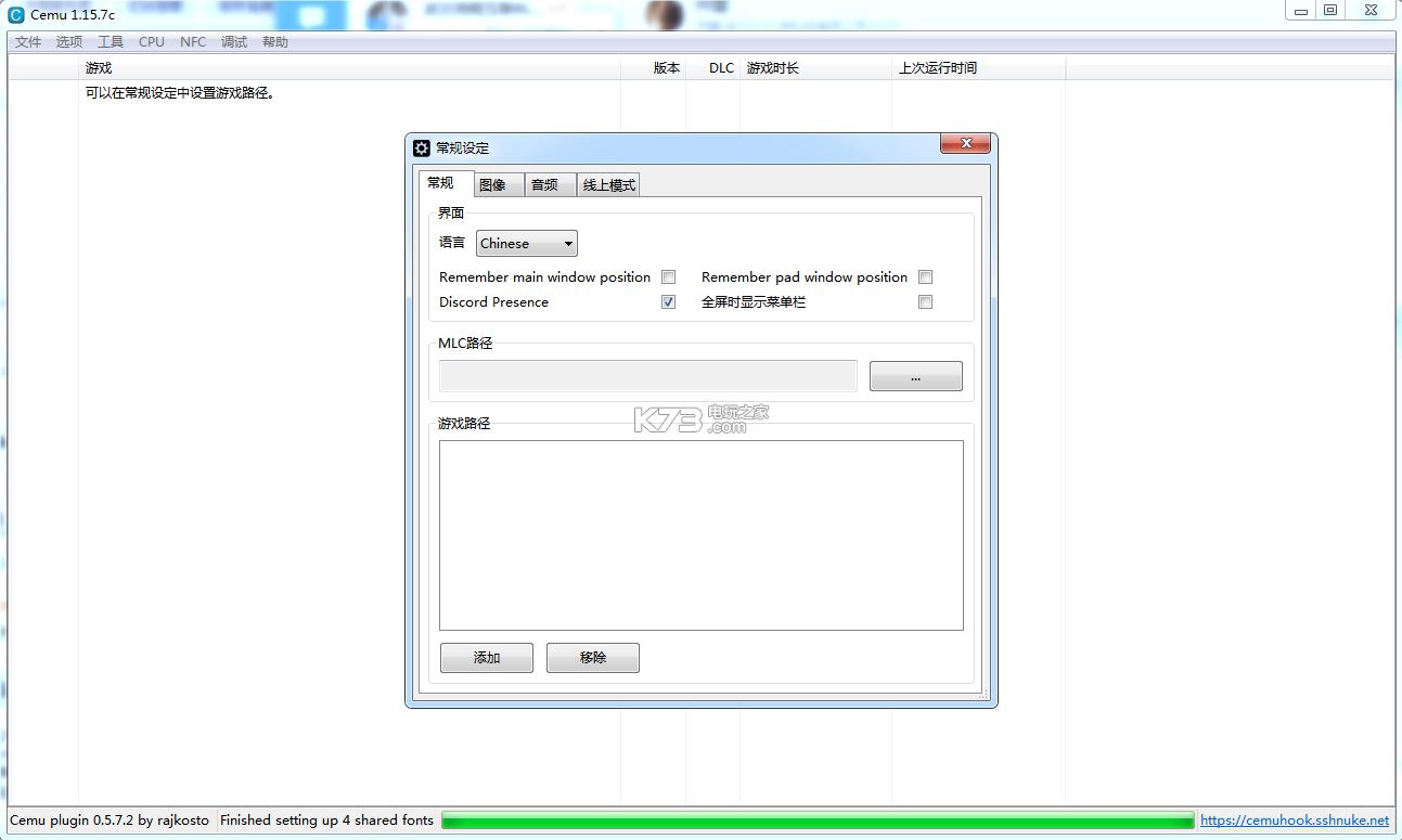 cemuhook 0.5.7.2 下載[兼容cemu 1.15.7c] 截圖