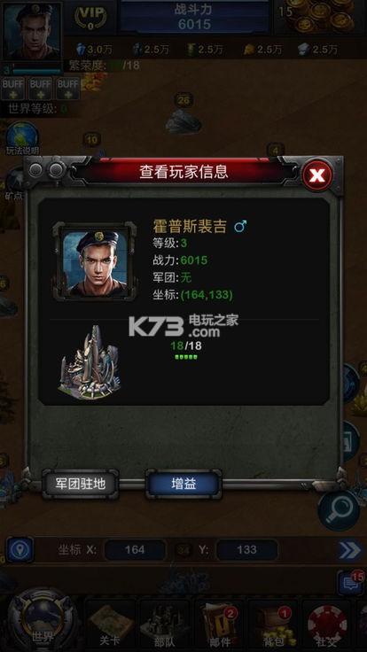 裝甲護衛隊 v1.0 游戲下載 截圖