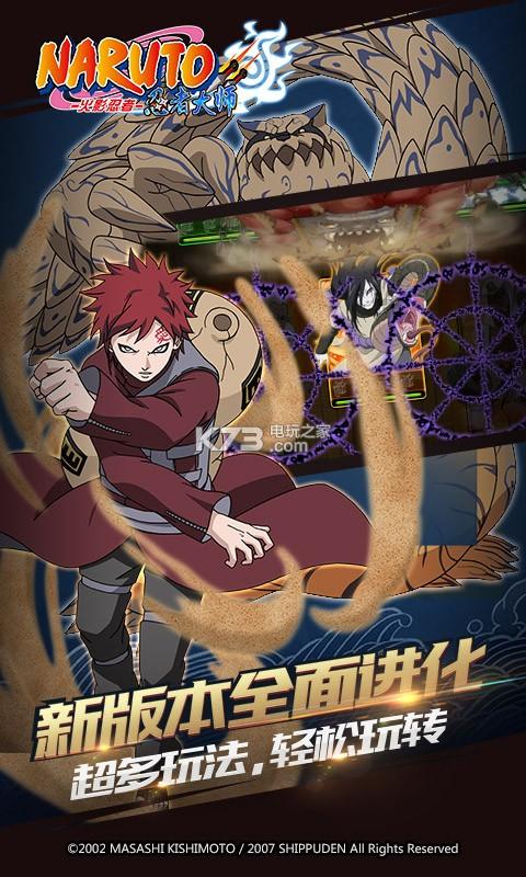 火影忍者忍者大师 v4.0.0 折扣版下载 截图