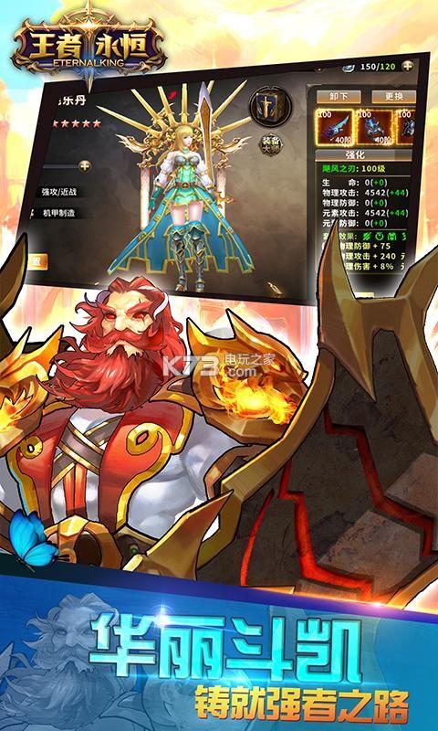王者永恒游戏 v1.0.0 正版下载 截图