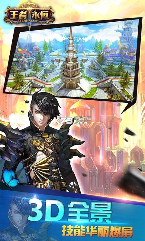 王者永恒游戏 v3.0.0 至尊版下载 截图