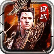 三国志权谋游戏下载v1.0