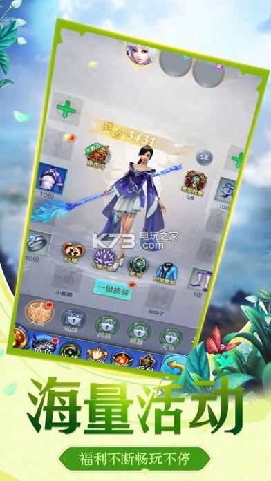 剑斩仙魔 v1.0 游戏下载 截图