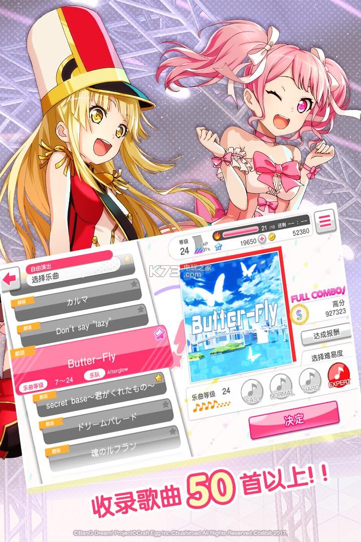 梦想协奏曲少女乐团派对 v2.8.4 最新版下载 截图