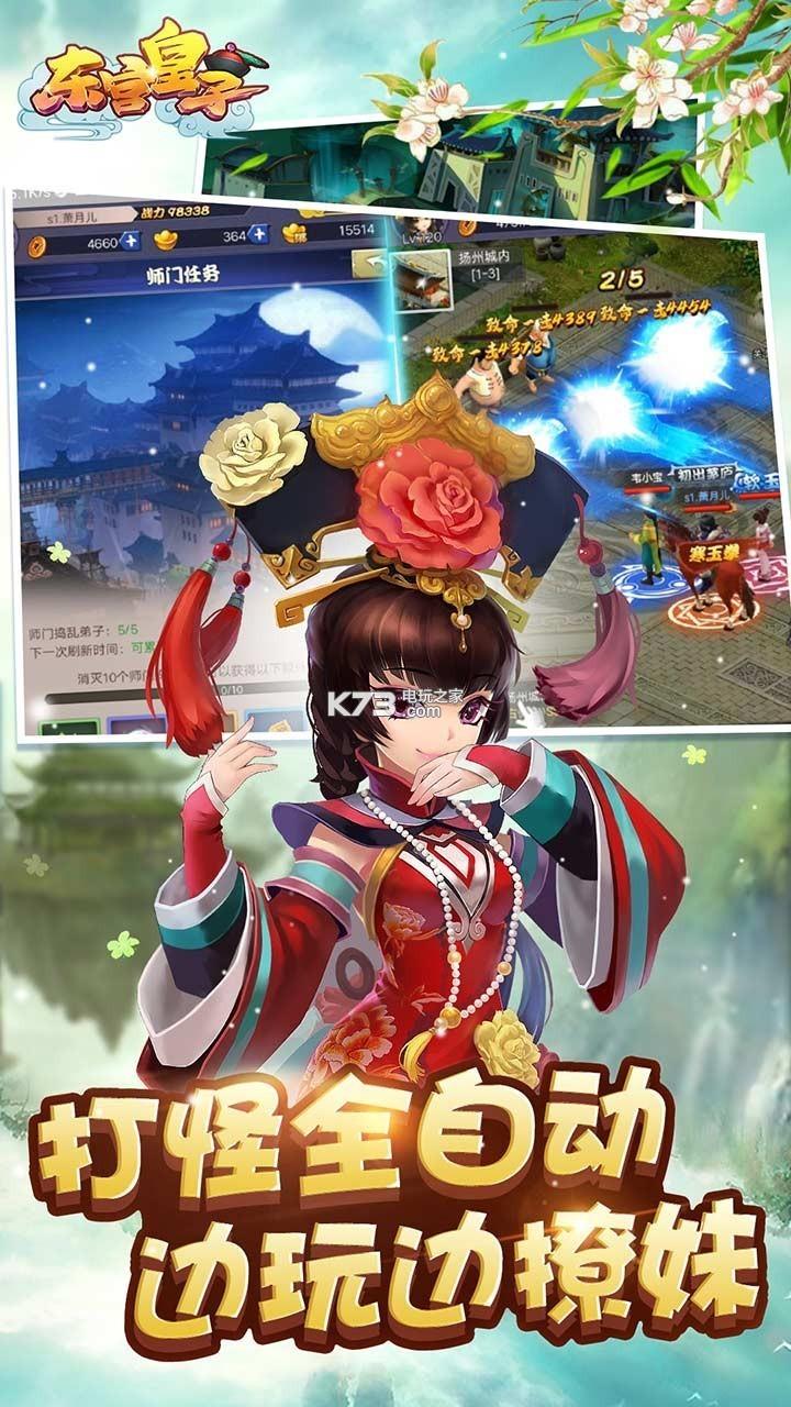 东宫皇子 v1.0.0 手机版下载 截图