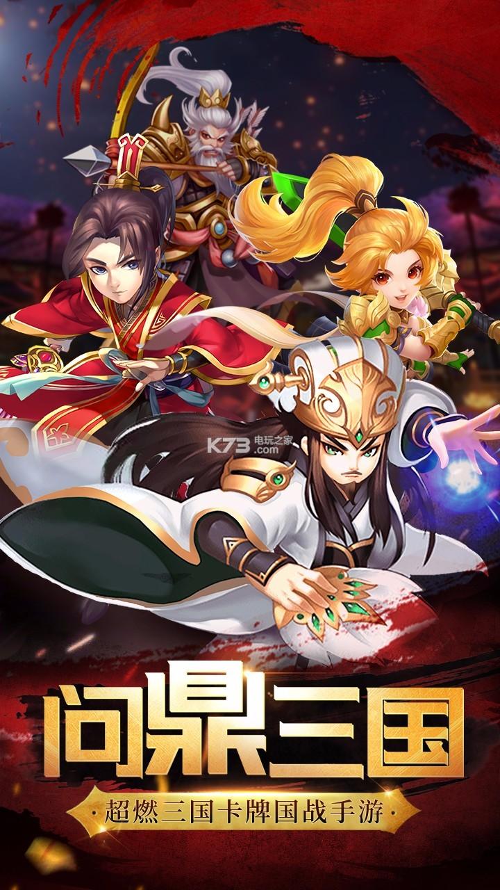 兵锋三国 v1.5.9 果盘版下载 截图