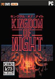 夜之王国 游戏