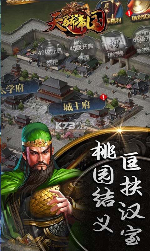 天驕帝國 v1.0.0 最新版下載 截圖