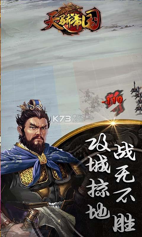 天骄帝国 v1.0.0 最新版下载 截图
