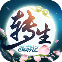 无限转生西游记折扣服下载v0.0.21