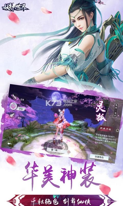 妖神世界 v1.0.1 折扣版下载 截图