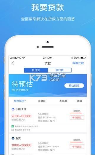 贷月明 app下载v1.