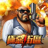 极恶街区游戏下载v23.0.3
