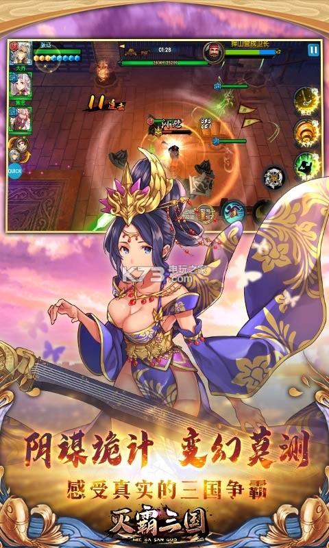 滅霸三國 v1.0.0 游戲下載 截圖