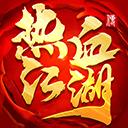 热血江湖传BT版最新版下载v1.0