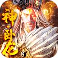 斗战三国志 v1.0 变态版下载
