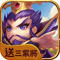 卧龙三国志送3紫将版下载v0.9.21
