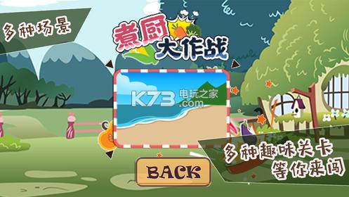 煮厨大作战 v1.0 游戏下载 截图