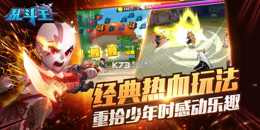 乱斗王 v1.0.1 折扣版下载 截图