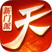 天下手游星耀版下载v1.1.13
