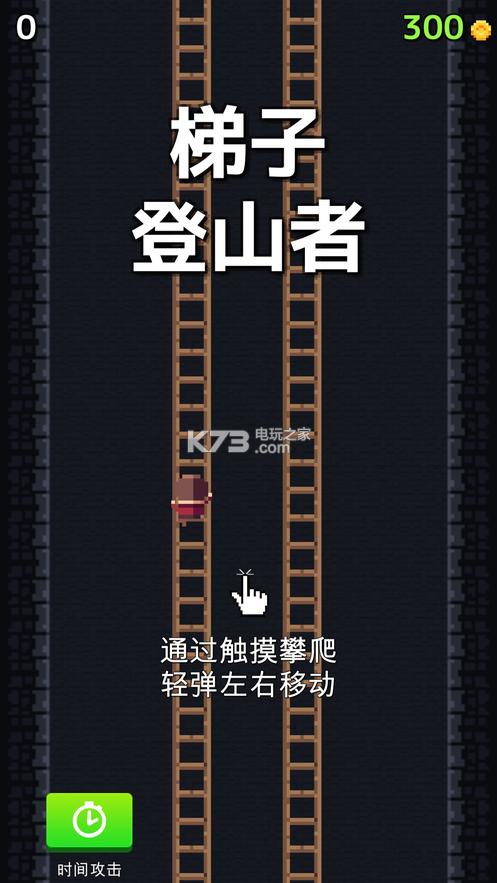 梯子登山者 v1.01 下载 截图