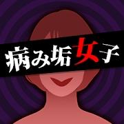 生病的女人游戏下载v1.0.3
