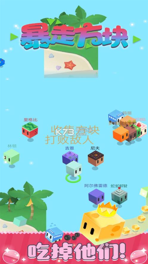暴走方块3D v1.0 游戏下载 截图