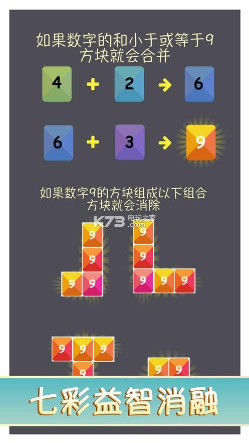 合并消数字 v1.0.0 游戏下载 截图