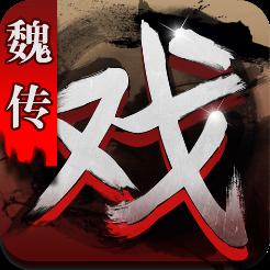 三國戲魏傳 v1.05 最新版下載
