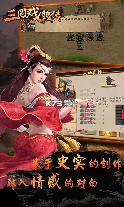 三国戏魏传 v1.05 至尊版下载 截图