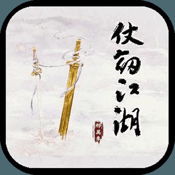 仗劍江湖MUD v1.0 下載