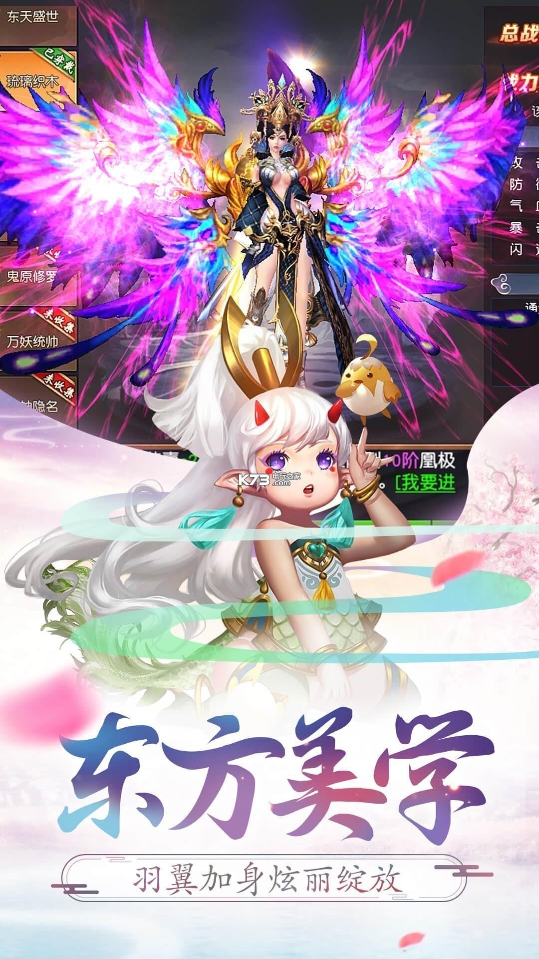 荣耀西游 v1.0.0 精选版下载 截图
