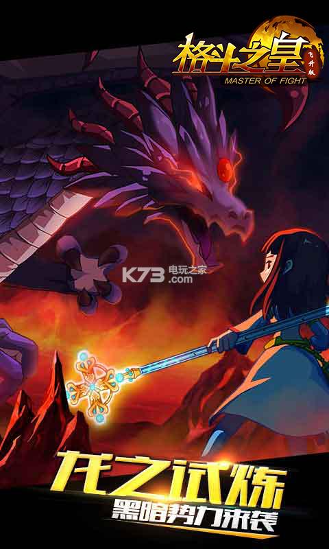 格斗之皇 v4.8.0 45万钻版下载 截图