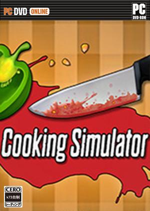 料理模拟器电脑版下载
