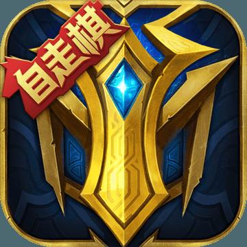 英魂之刃自走棋 v2.0.8.0 游戏下载