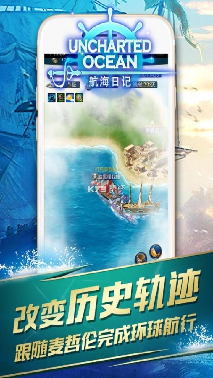 航海日记 v1.0.5 果盘版下载 截图