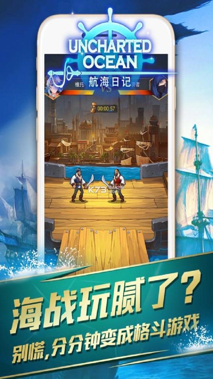 航海日记 v1.0.7 果盘版下载 截图