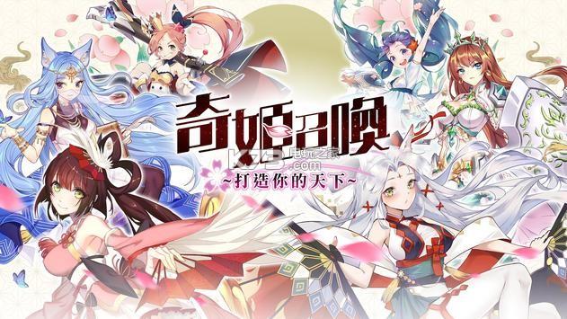 奇姬召唤 v10 游戏下载 截图
