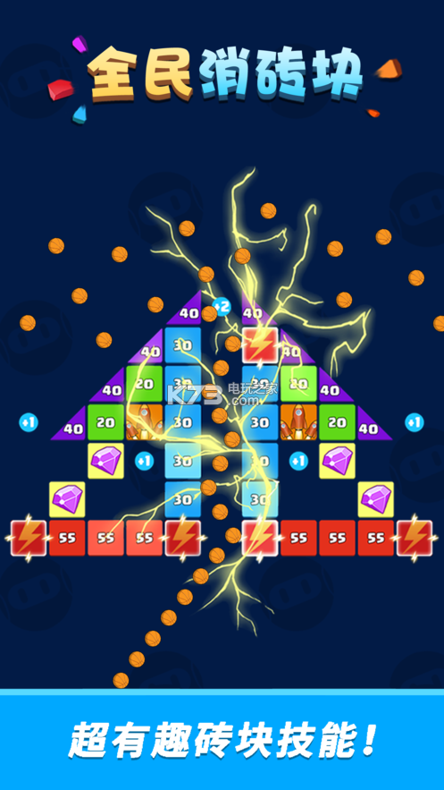 全民消砖块 v1.0 游戏下载 截图