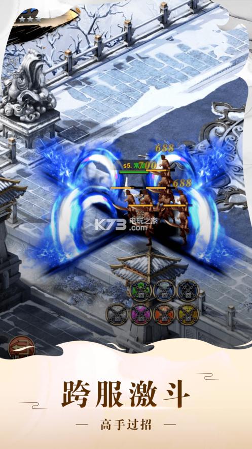 新刀剑天下 v1.0.0 游戏下载 截图