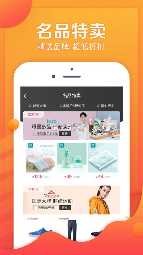 京东拼购 v1.2.0 最新版下载 截图
