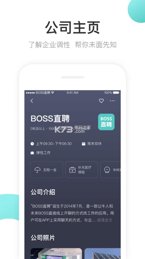 Boss直聘 v8.040 新版下载 截图