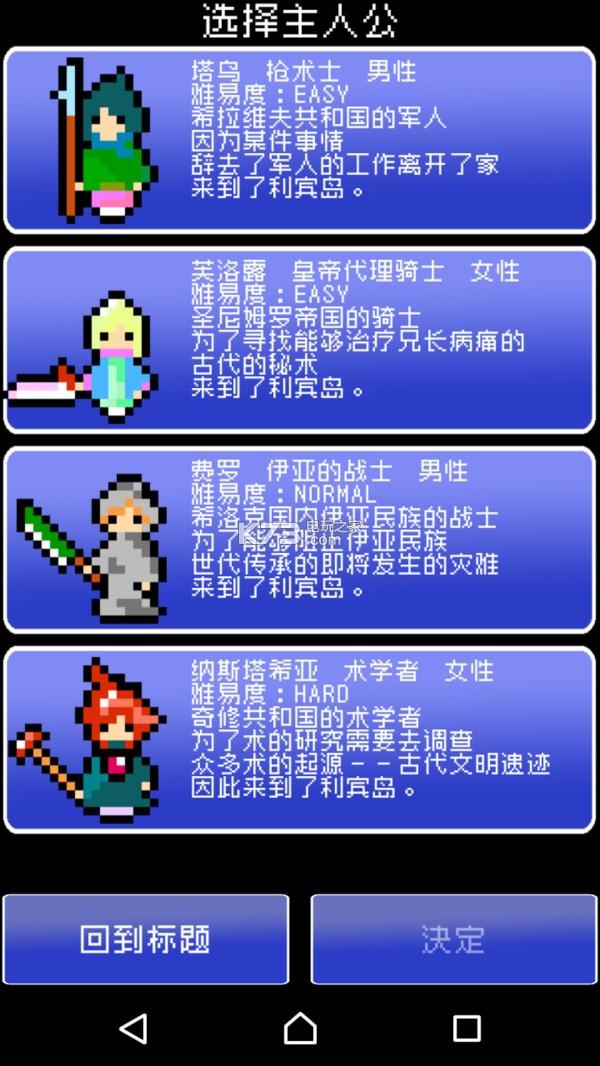 勇者像素風格 v13.0 游戲下載 截圖