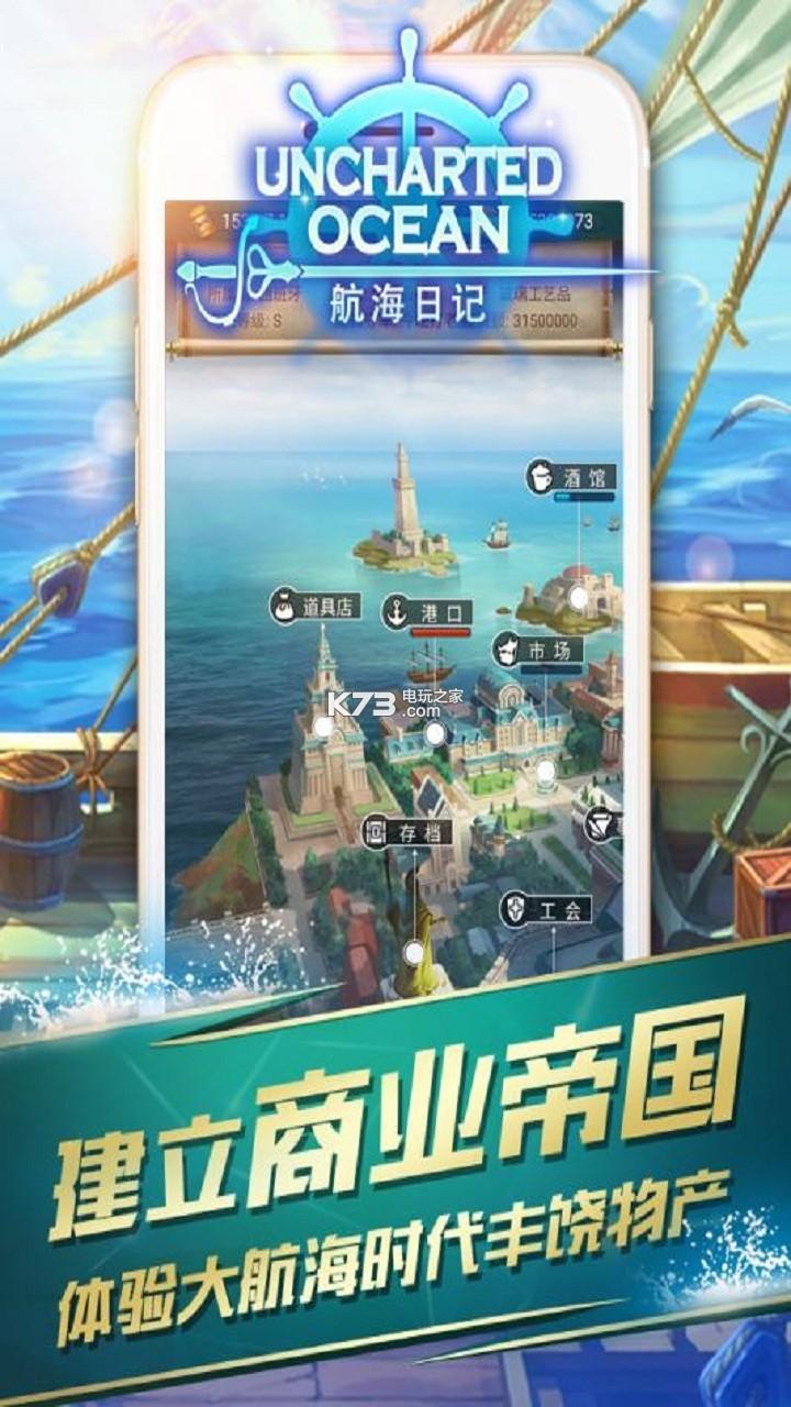 航海日记 v1.0.5 网易版下载 截图