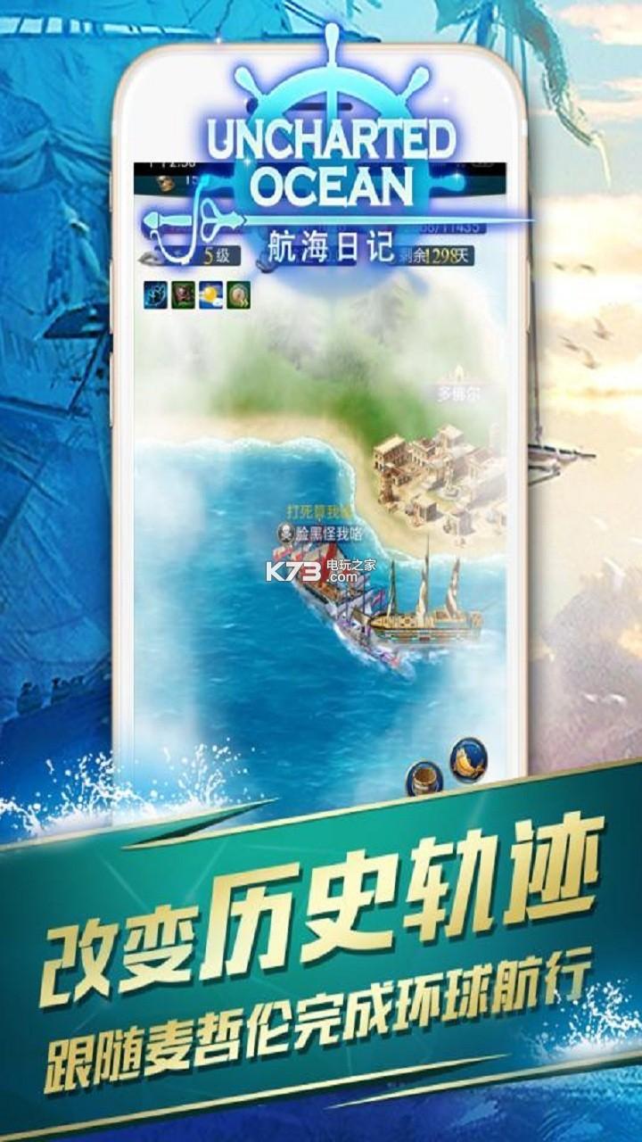 航海日记 v1.0.5 网易最新版下载 截图