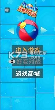 吃鸡球球 v1.0.1 安卓版下载 截图